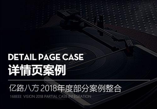 亿路八方2018产品详情页设计