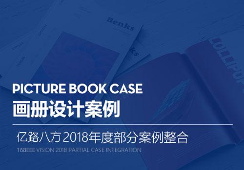 亿路八方2018年企业画册设计